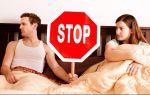 Секс при молочнице — что нужно знать