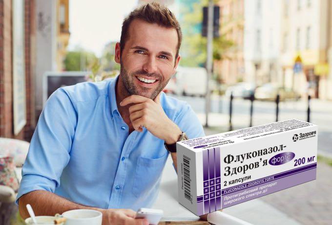 флуконазол против молочницы у мужчин