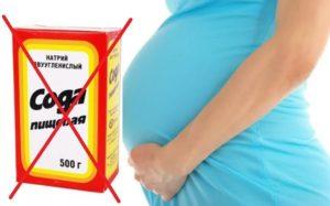 Беременная и сода